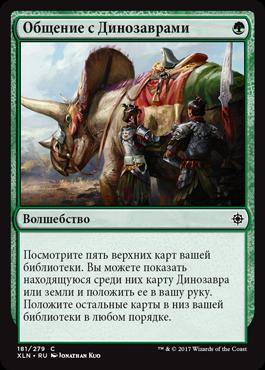 Общение с Динозаврами