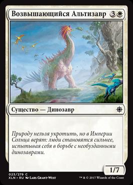 Возвышающийся Альтизавр