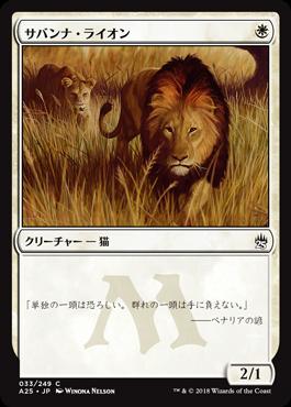 サバンナ・ライオン