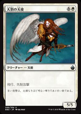 天罰の天使