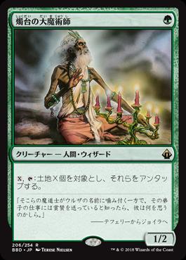 燭台の大魔術師