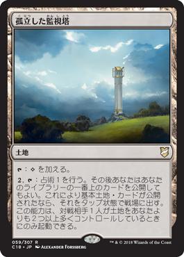 孤立した監視塔
