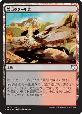 岩山のタール坑