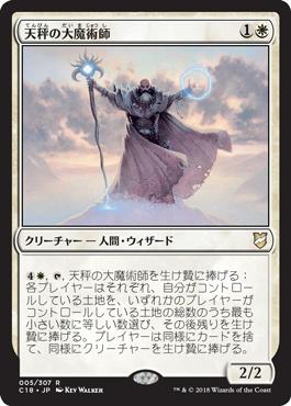 天秤の大魔術師