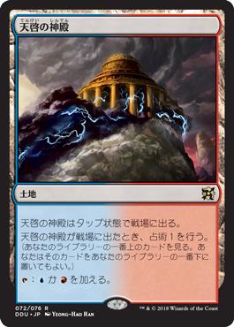 天啓の神殿
