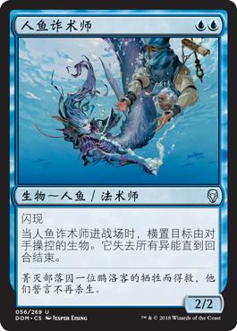 人鱼诈术师