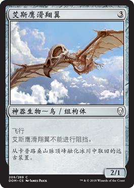 艾斯鹰滑翔翼
