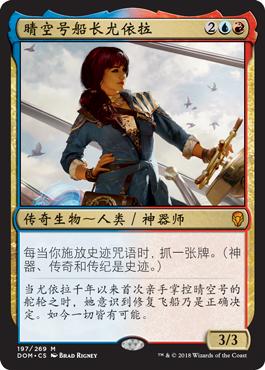 晴空号船长尤依拉