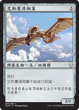 艾斯鷹滑翔翼