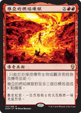 雅亞的燃焰煉獄