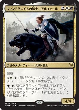 ウィンドグレイスの騎士、アルイェール