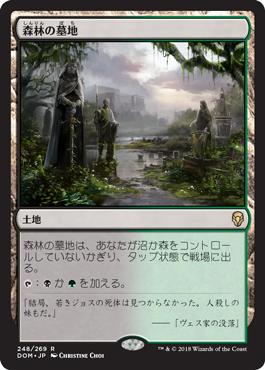 森林の墓地