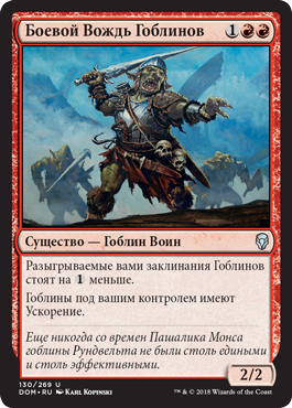 Боевой Вождь Гоблинов