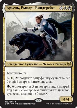 Арьель, Рыцарь Виндгрейса