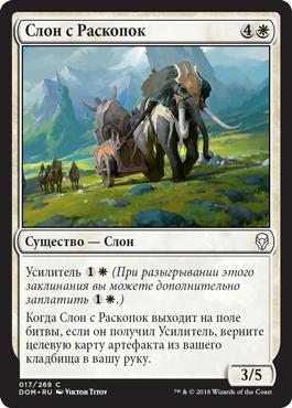 Слон с Раскопок