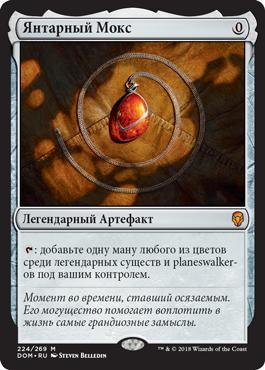 Янтарный Мокс