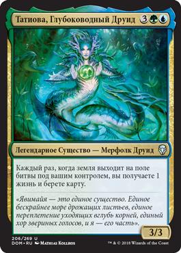 Татиова, Глубоководный Друид