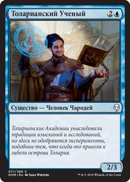 Толарианский Ученый