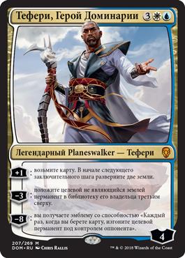 Тефери, Герой Доминарии