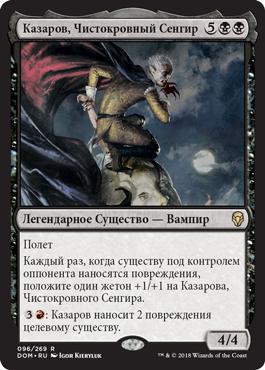 Казаров, Чистокровный Сенгир