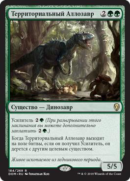 Территориальный Аллозавр