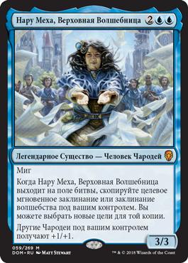 Нару Меха, Верховная Волшебница