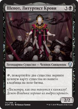 Шепот, Литургист Крови