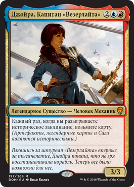 Джойра, Капитан «Везерлайта»