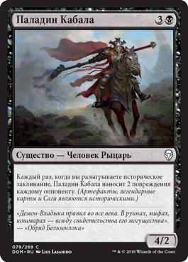 Паладин Кабала
