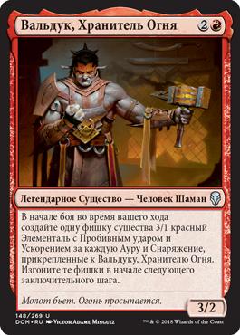 Вальдук, Хранитель Огня