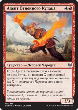 Адепт Огненного Кулака