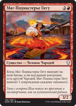 Маг-Подмастерье Гиту