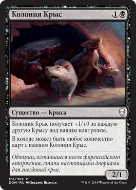 Колония Крыс