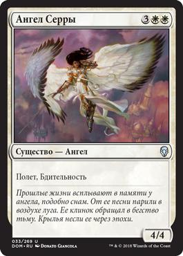 Ангел Серры