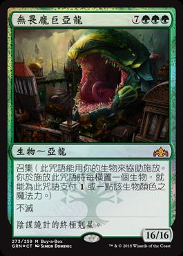 無畏龐巨亞龍