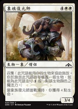 象族復元師