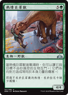 熱情巨犀獸