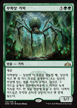 부화장 거미