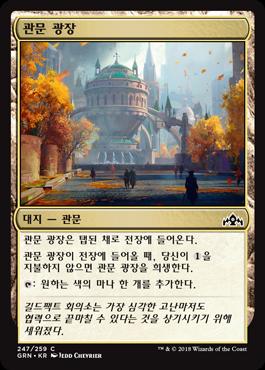 관문 광장