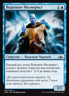 Ведалкен-Месмерист