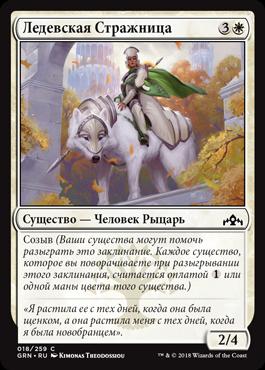 Ледевская Стражница