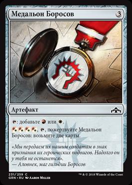 Медальон Боросов