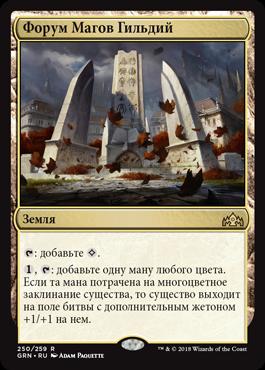 Форум Магов Гильдий