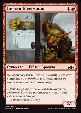 Гоблин-Взломщик