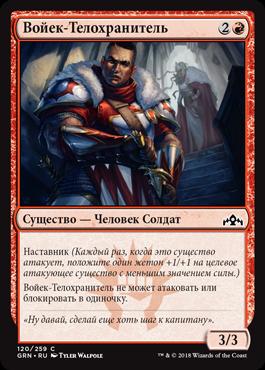 Войек-Телохранитель