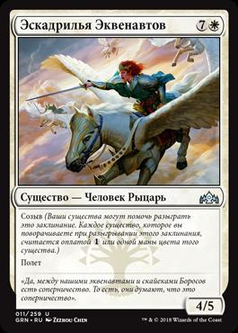 Эскадрилья Эквенавтов
