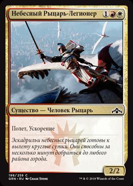 Небесный Рыцарь-Легионер