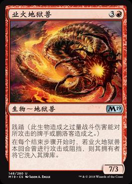 业火地狱兽