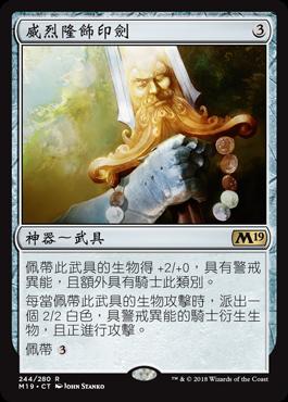 威烈隆飾印劍