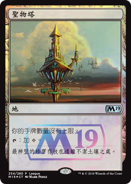Reliquary Tower promo